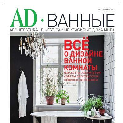 Журнал «AD Ванные»