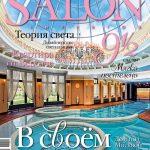 Журнал «Салон. Ресторан»