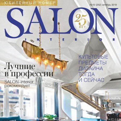 Журнал «Salon Interior» 10/19